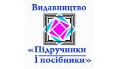 Publishing house  «Pidruchnyky i posibnyky»